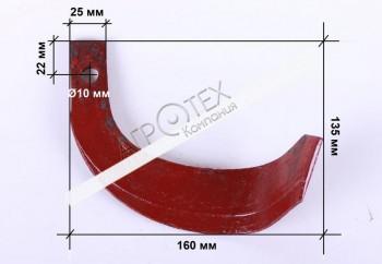 Нож фрезы правый 300gr 130*165mm — RF