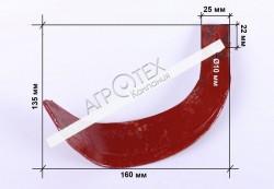 Нож фрезы левый 300gr 130*165mm — RF